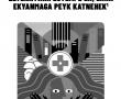 La pandemia desmonta los fundamentos de la reforma de salud privatista que Paraguay impulsa