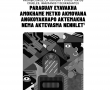 Oportunidad Laboral: Coordinación de Cursos de Capacitación en Derechos Humanos con Sociedad Civil